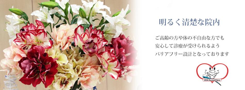 横須賀中央 飯田歯科医院〜診療