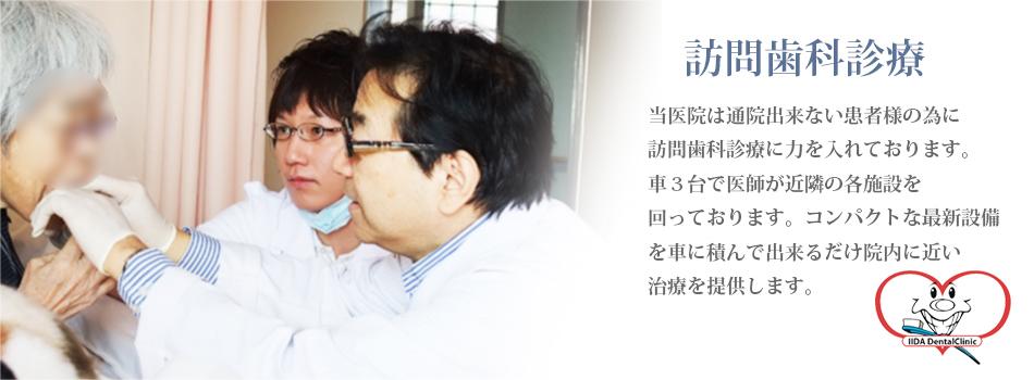 横須賀中央 飯田歯科医院〜訪問歯科