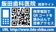 飯田歯科医院QRコード