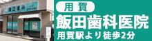 用賀 飯田歯科医院
