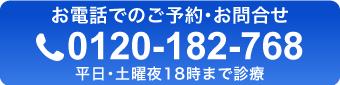 TEL0120-182-7682